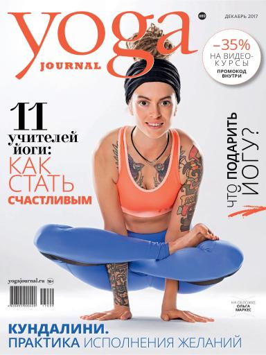 Yoga Journal №89 декабрь