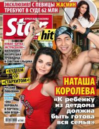 StarHit №32