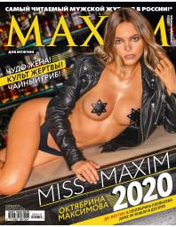Maxim №55