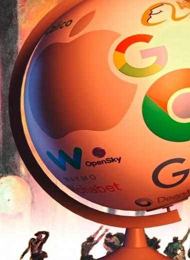 У «Гугла» за пазухой
