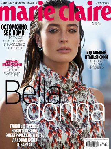 Marie Claire №7 август