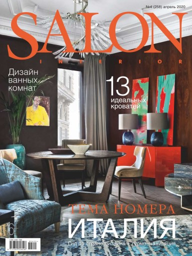 SALON-Interior №4 апрель