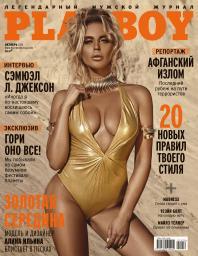 Playboy №10