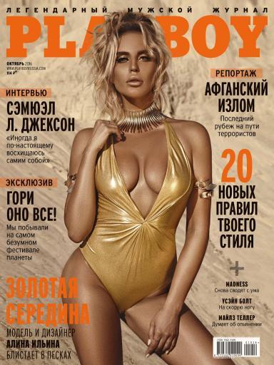 Playboy №10 октябрь