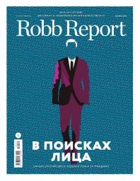 Robb Report №10