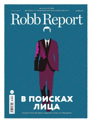 Robb Report №10 Октябрь