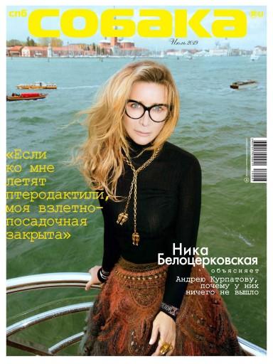 Собака.ru №7 июль