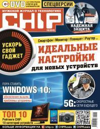 CHIP №10