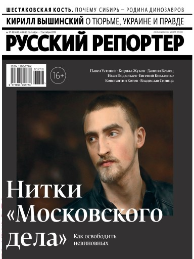 Русский репортер №17-18 23 сентября