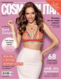 Cosmopolitan №6