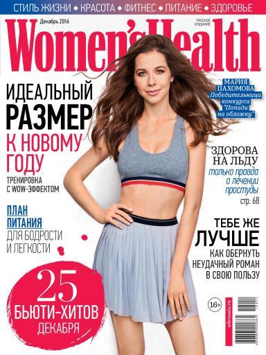 Women's Health №12 Декабрь