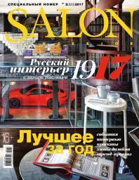 SALON-Interior №2