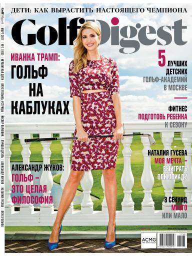 Golf Digest №160 март