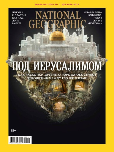National Geographic №12 декабрь