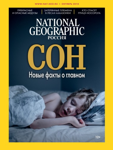 National Geographic №10 Октябрь