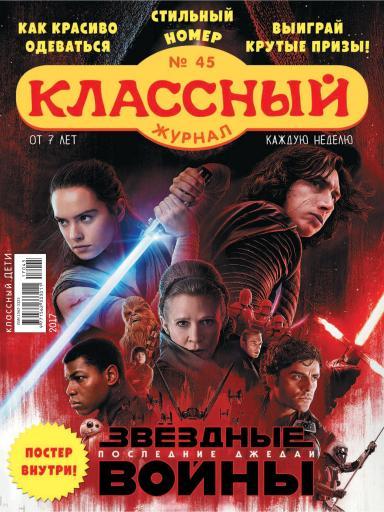 Классный журнал №45 23 ноября