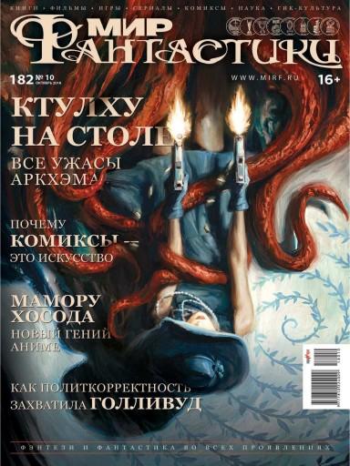 Мир Фантастики №10 Октябрь