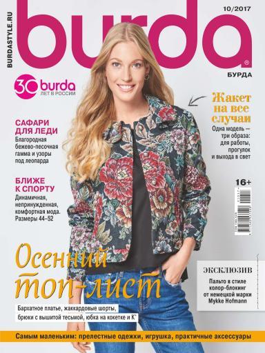 Burda Style №10 октябрь