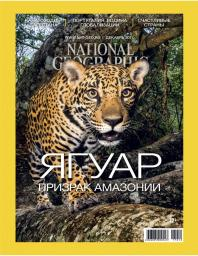 National Geographic №12