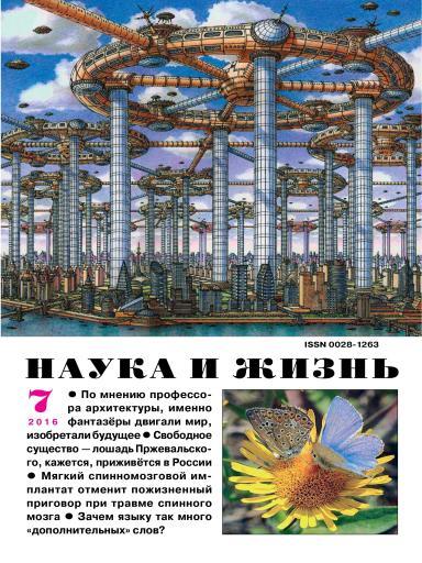Наука и жизнь №7 июль