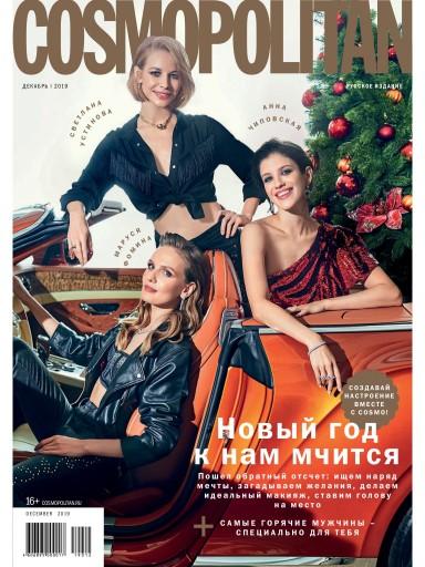 Cosmopolitan №12 декабрь