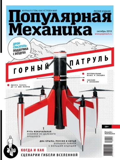 Популярная механика №10 октябрь