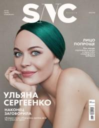 SNC №9