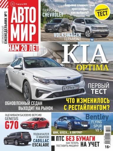 АвтоМир №33 9 августа