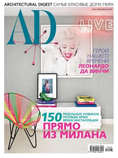 AD №6 июнь