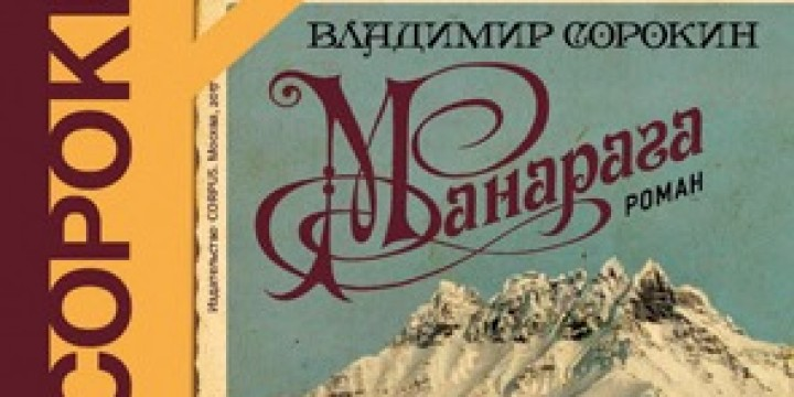Книги | Манарага. Единственный и неповторимый