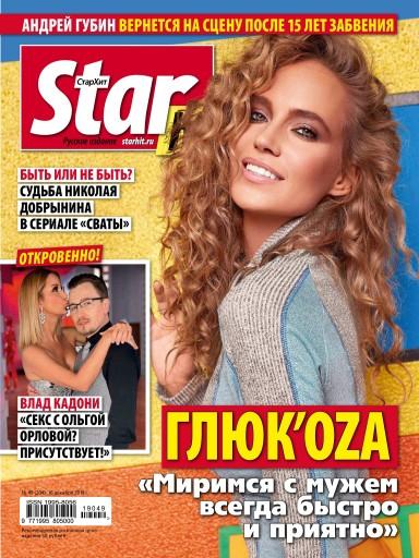StarHit №49 16 декабря