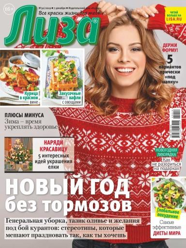 Лиза №50 7 декабря