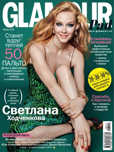 Glamour №11 ноябрь