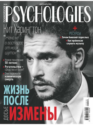 Psychologies №64 октябрь