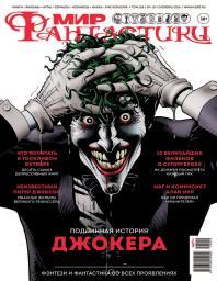 Мир Фантастики №10