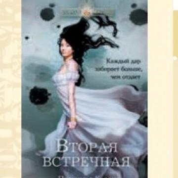 Роман Злотников, Антон Корнилов. Урождённый дворянин. Рассвет