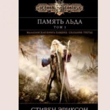 Стивен Эриксон. Память льда. В 2 томах