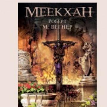 Роберт М. Вегнер. Сказания Меекханского пограничья. Восток — Запад