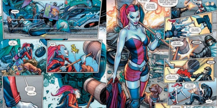 Harley Quinn: Hot in the City. Volume 1 /Харли Квинн. Книга 1. Красотка в городе