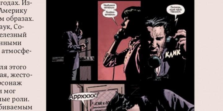 Wolverine Noir /Росомаха. Нуар