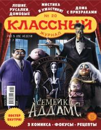Классный журнал №20