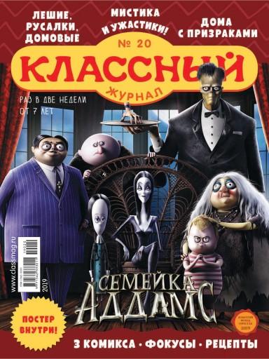 Классный журнал №20 17 октября