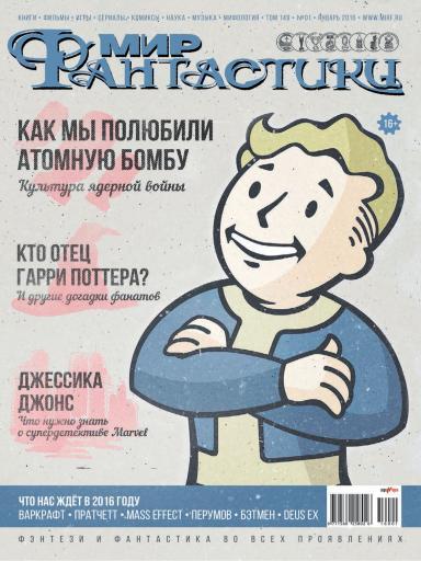 Мир Фантастики №1 Январь