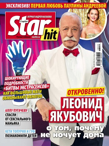 StarHit №40 8 октября