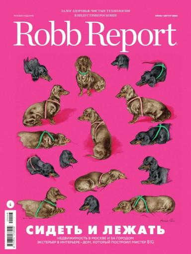 Robb Report №6-7-8 июнь