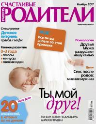 Счастливые родители №22