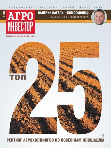 Агроинвестор №10 Октябрь