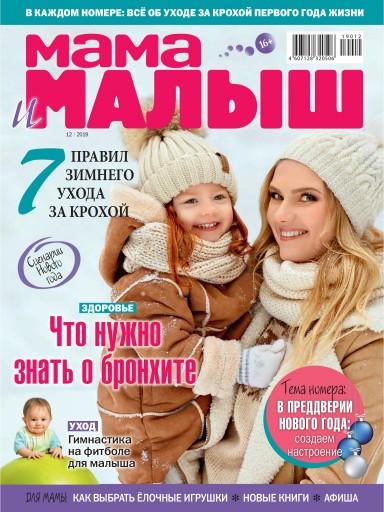 Мама и малыш №12 декабрь