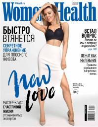 Women's Health №6-7