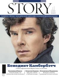 Story №8